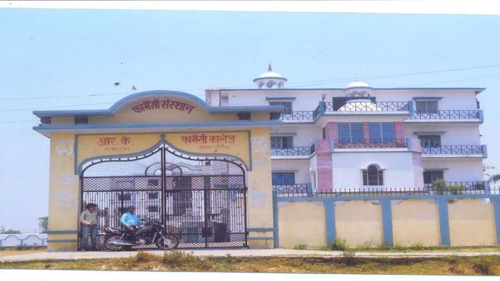 R.K Pharmacy College