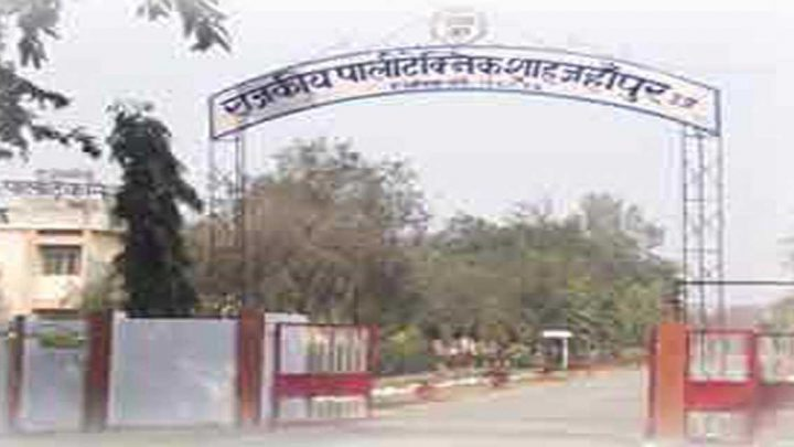 Government Polytechnic, Shahjahanpur
