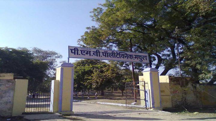 P.M.V Polytechnic, Mathura