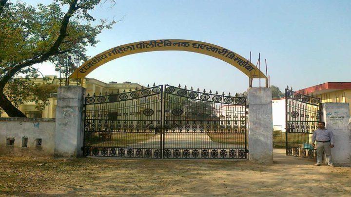 Government Girls Polytechnic, Mahoba
