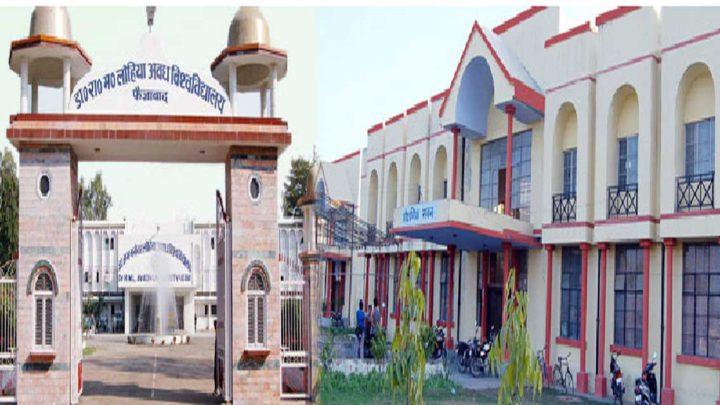 Dr. Ram Manohar Lohia Avadh University, Faizabad