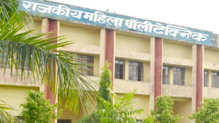 Government Girls Polytechnic, Amethi
