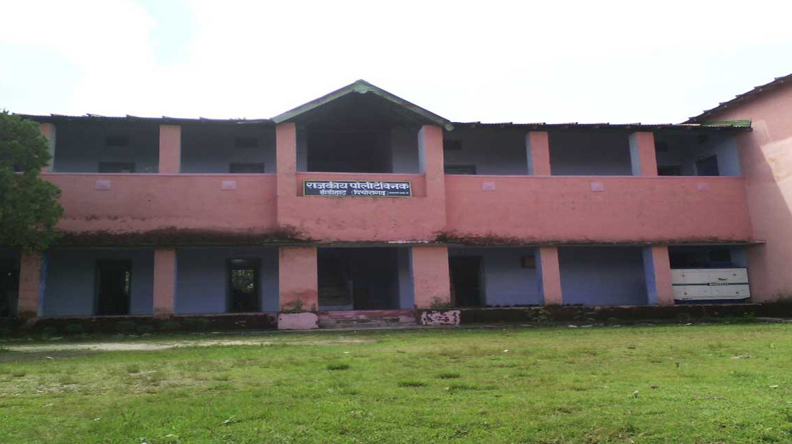 Government Polytechnic, Didihat