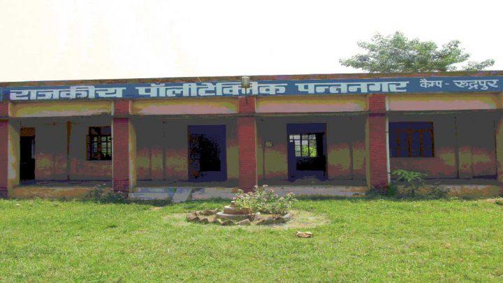 Government Polytechnic, Pantnagar