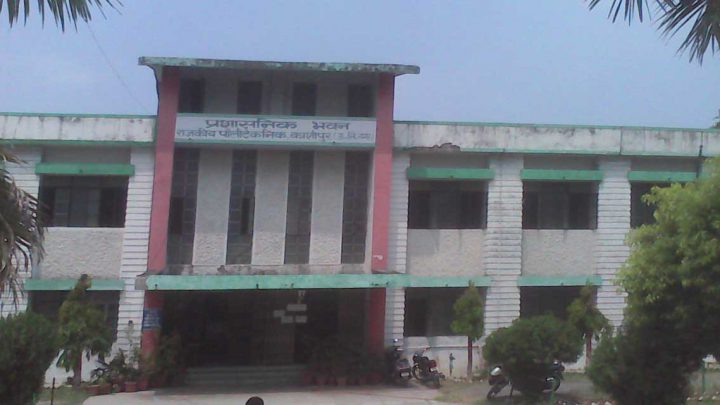 Government Polytechnic, Kashipur