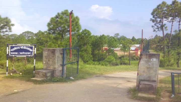 Government Polytechnic, Kanda