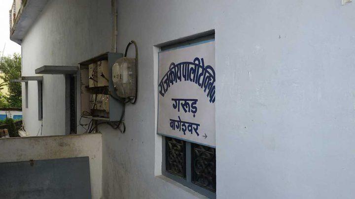 Government Polytechnic, Garur