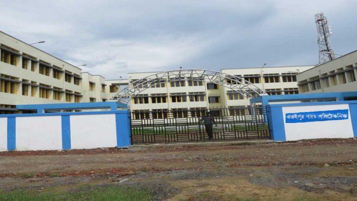 Baruipur Government Polytechnic